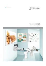 医薬・ライフサイエンス分野でのロボット自動化例 表紙画像