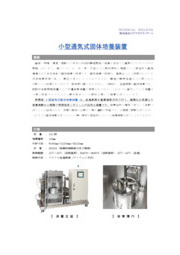 製品資料『小型通気式固体培養装置』 表紙画像