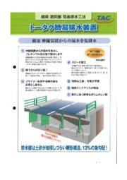 橋梁遊間部簡易排水工法「トータク簡易排水装置」 表紙画像