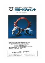 消火設備用ハウジング形管継手『MIE-Kジョイント』 表紙画像