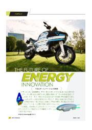 エネルギーイノベーションの未来 表紙画像