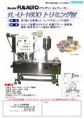 全自動カップシール機1L-U-1600(トリミング付) 表紙画像
