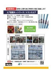 トランスエアー ワンタッチエア配管システム 表紙画像