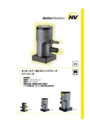 ピストンバイブレータ『NTPシリーズ』 表紙画像