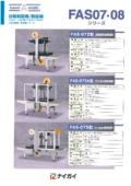 自動封函機/製函機 「FAS07・08シリーズ」 表紙画像
