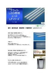 日本製 LEDモジュール(間接照明) 表紙画像