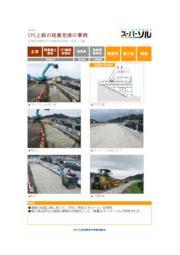 【スーパーソル施工事例】A1 EPS上部の段差充填の事例 表紙画像