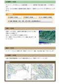 GIS関連データ作成