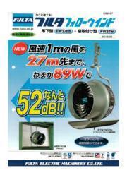 送風機 『フォローウィンド FW373/FW371シリーズ』:フルタ電機 表紙画像