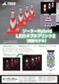 ソーラーLEDダブルブリンク2 製品カタログ