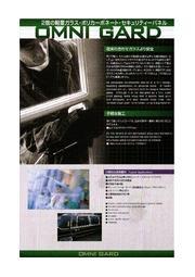 合わせガラス「OMNI GARD」の製品カタログ 表紙画像