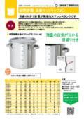 密閉容器目盛付(クリップ式)【CTH-M】 表紙画像