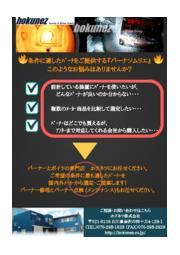 バーナー修理サービス カタログ 表紙画像