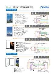 カスタムサイズ対応 「LED 導光板パネル」最小200x200mm~最大1200x2400mmサイズで製造対応! 表紙画像