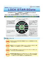 簡単操作で情報漏洩防止。仮想化機能を使った新しいリモートアクセス製品「LOCK STAR-SGate」 表紙画像