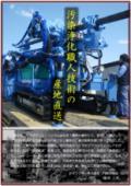 汚染浄化職人技術の産地直送