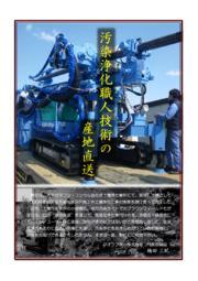 汚染浄化職人技術の産地直送 表紙画像