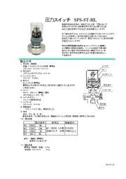 圧力スイッチ SPS-8T-HL 表紙画像