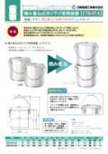 積み重ね式吊り下げ密閉容器【CTB-STA】 表紙画像