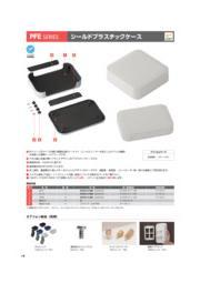シールド対策型プラスチックケース 表紙画像
