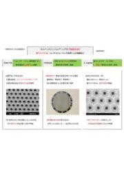 3-1 微細穴形状 加工例 紹介2 表紙画像