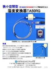 狭小空間型 湿度変換器TA50RG 表紙画像