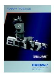【EREMA】インタレマ「TVEplus」 表紙画像