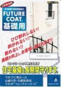 住宅基礎の弾性美装塗材『FUTURE COAT基礎用』導入事例付き