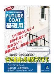 住宅基礎の弾性美装塗材『FUTURE COAT基礎用』導入事例付き 表紙画像