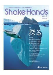 技術情報冊子【Shake Hands】vol.7 特集:探る 表紙画像