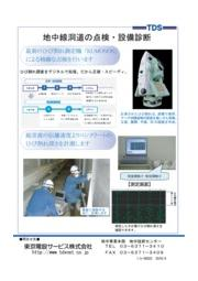 点検・診断サービス 地中線洞道の点検・設備診断 表紙画像