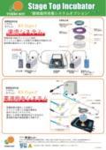 顕微鏡用培養装置オプション 灌流・培地交換/薬液投与システム