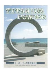 『チタニウムパウダー チタン系粉 製品資料』 表紙画像