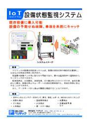 設備状態監視システム 表紙画像