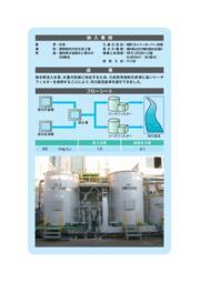 【リーチフィルター納入事例】静岡県化学プラント 表紙画像