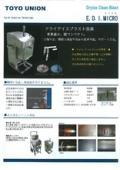 ドライアイスブラスト装置 「E.D.I. MICRO」 製品カタログ