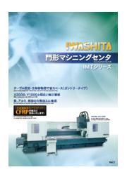 イワシタ - 門形マシニングセンタ『IMTシリーズ』 表紙画像