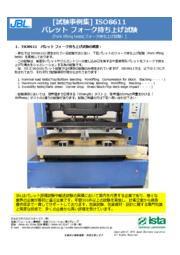 ISO 8611 パレット フォーク持ち上げ試験 表紙画像