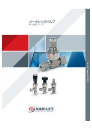 微流量調整バルブ(微流量調整弁) 『H-1300シリーズ』 表紙画像