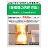 静電気の活用方法.pptx(改).jpg