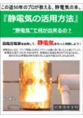 『静電気の活用方法』強制帯電、植毛などで活躍! 表紙画像
