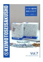 株式会社ケイモト製作所 総合カタログ 表紙画像