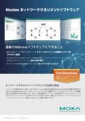 産業用ネットワーク管理ソフトウェア『MXviewの新機能』