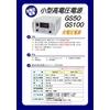 小型高電圧電源(GSシリーズ).jpg