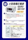 小型高電圧電源(GS50) 表紙画像