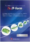 プレス成形シミュレーションソフトウェア『ASU/P-form』