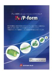 プレス成形シミュレーションソフトウェア『ASU/P-form』 表紙画像