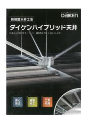 新耐震天井工法 ダイケンハイブリッド天井 表紙画像