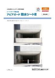 シートタイプ防水板 アピアガード 防水シート3 表紙画像