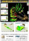 統合穿孔支援システム『ドリルNAVI』 表紙画像